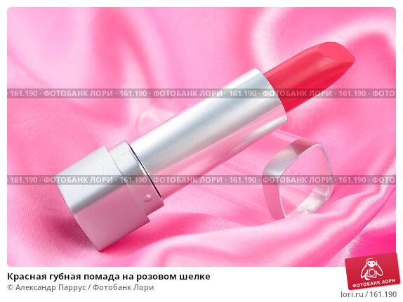 Красная губная помада на розовом шелке, фото № 161190, снято 25 июня 2007 г. (c) Александр Паррус / Фотобанк Лори