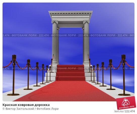 Красная ковровая дорожка, иллюстрация № 222474 (c) Виктор Застольский / Фотобанк Лори