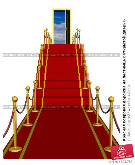 Красная ковровая дорожка на лестнице с открытой дверью, иллюстрация № 193782 (c) Ильин Сергей / Фотобанк Лори