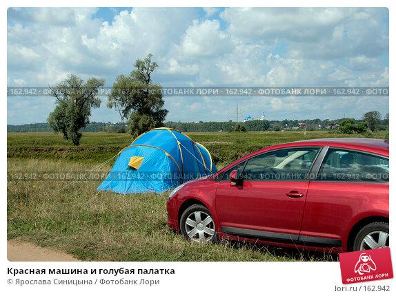 Купить «Красная машина и голубая палатка», фото № 162942, снято 29 июля 2007 г. (c) Ярослава Синицына / Фотобанк Лори