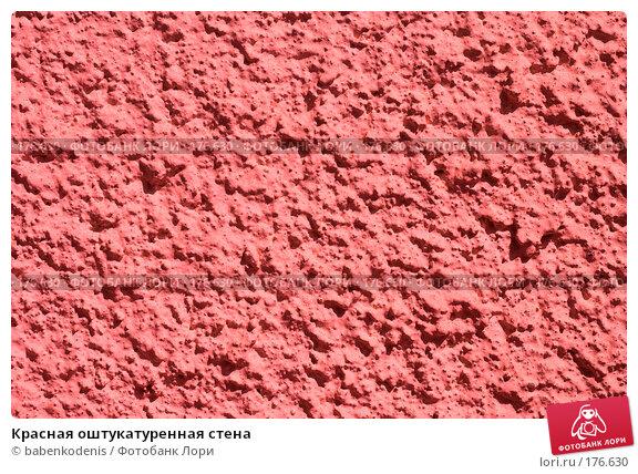Красная оштукатуренная стена, фото № 176630, снято 5 мая 2006 г. (c) Бабенко Денис Юрьевич / Фотобанк Лори
