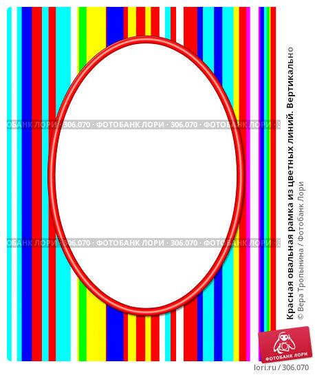 Красная овальная рамка из цветных линий. Вертикально, иллюстрация № 306070 (c) Вера Тропынина / Фотобанк Лори