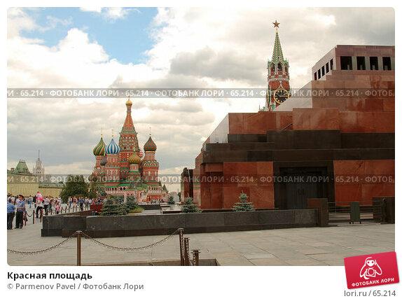 Купить «Красная площадь», фото № 65214, снято 20 июля 2007 г. (c) Parmenov Pavel / Фотобанк Лори