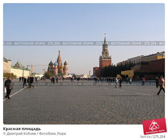Красная площадь, фото № 275254, снято 27 сентября 2006 г. (c) Дмитрий Кобзев / Фотобанк Лори