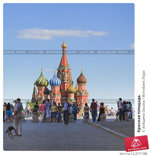 Купить «Красная площадь», эксклюзивное фото № 2217186, снято 31 мая 2009 г. (c) Алёшина Оксана / Фотобанк Лори