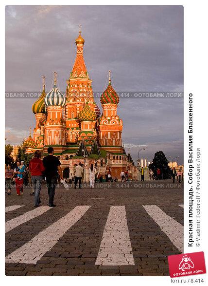 Купить «Красная площадь. Собор Василия Блаженного», фото № 8414, снято 7 августа 2006 г. (c) Vladimir Fedoroff / Фотобанк Лори