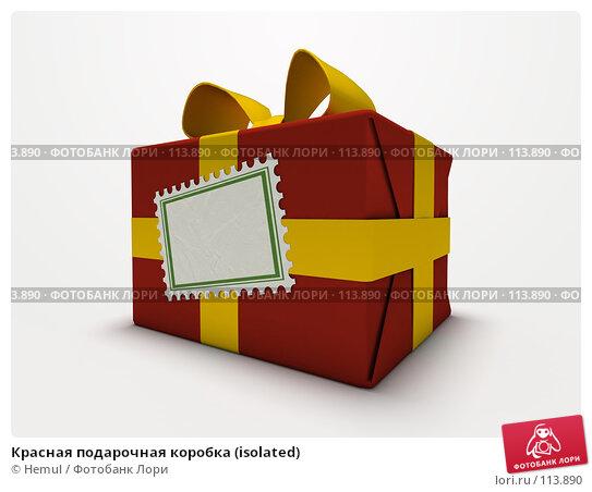Купить «Красная подарочная коробка (isolated)», иллюстрация № 113890 (c) Hemul / Фотобанк Лори