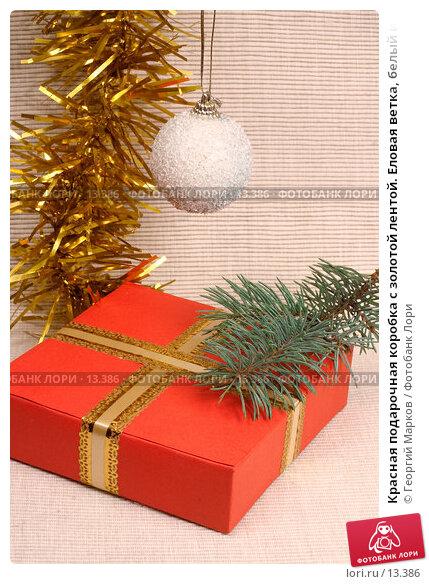 Красная подарочная коробка с золотой лентой. Еловая ветка, белый игрушечный шар и золотой. Рождество, фото № 13386, снято 11 ноября 2006 г. (c) Георгий Марков / Фотобанк Лори