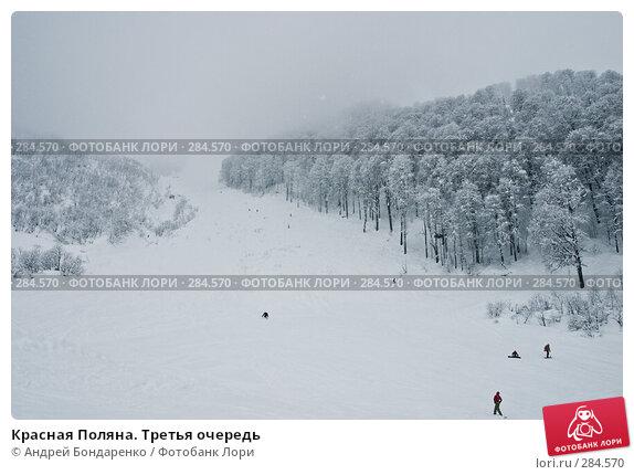 Красная Поляна. Третья очередь, фото № 284570, снято 28 января 2006 г. (c) Андрей Бондаренко / Фотобанк Лори