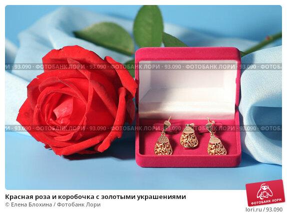Красная роза и коробочка с золотыми украшениями, фото № 93090, снято 26 сентября 2007 г. (c) Елена Блохина / Фотобанк Лори