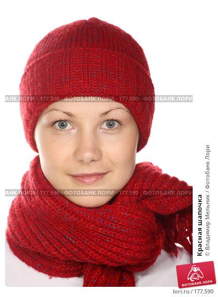 Красная шапочка, фото № 177590, снято 13 октября 2007 г. (c) Владимир Мельник / Фотобанк Лори