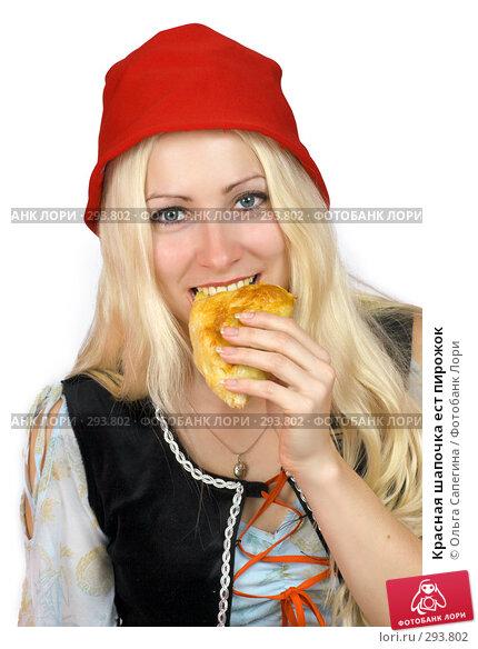 Купить «Красная шапочка ест пирожок», фото № 293802, снято 20 апреля 2008 г. (c) Ольга Сапегина / Фотобанк Лори