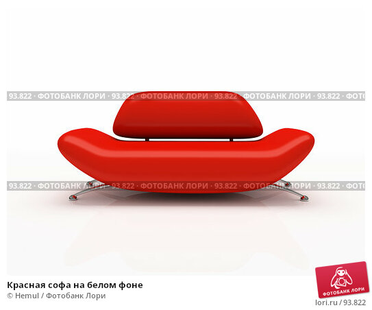 Красная софа на белом фоне, иллюстрация № 93822 (c) Hemul / Фотобанк Лори