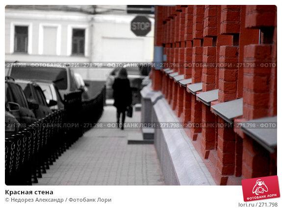 Красная стена, фото № 271798, снято 17 марта 2008 г. (c) Недорез Александр / Фотобанк Лори
