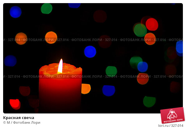 Красная свеча, фото № 327014, снято 24 января 2017 г. (c) Михаил / Фотобанк Лори