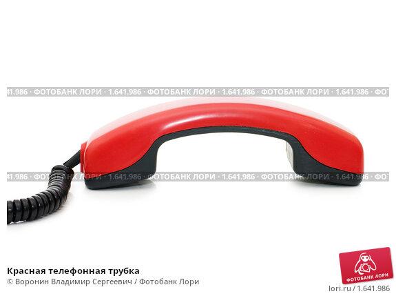 Купить «Красная телефонная трубка», фото № 1641986, снято 4 апреля 2010 г. (c) Воронин Владимир Сергеевич / Фотобанк Лори