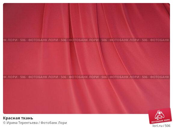 Красная ткань, эксклюзивное фото № 506, снято 3 июня 2005 г. (c) Ирина Терентьева / Фотобанк Лори