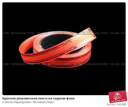 Красная упаковочная лента на черном фоне, фото № 143390, снято 16 ноября 2007 г. (c) Антон Перегрузкин / Фотобанк Лори