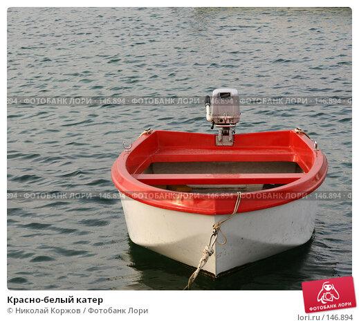 Красно-белый катер, фото № 146894, снято 22 ноября 2007 г. (c) Николай Коржов / Фотобанк Лори