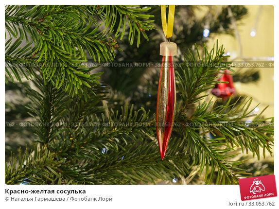 Купить «Красно-желтая сосулька», фото № 33053762, снято 2 января 2020 г. (c) Наталья Гармашева / Фотобанк Лори
