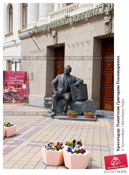 Купить «Краснодар: Памятник Григорию Пономаренко», эксклюзивное фото № 34870, снято 25 апреля 2018 г. (c) SummeRain / Фотобанк Лори