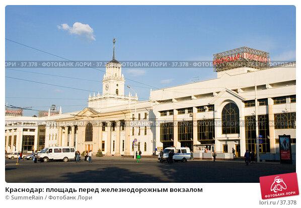 Купить «Краснодар: площадь перед железнодорожным вокзалом», эксклюзивное фото № 37378, снято 21 ноября 2017 г. (c) SummeRain / Фотобанк Лори