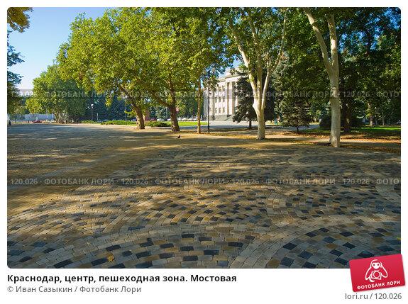 Краснодар, центр, пешеходная зона. Мостовая, фото № 120026, снято 25 сентября 2003 г. (c) Иван Сазыкин / Фотобанк Лори