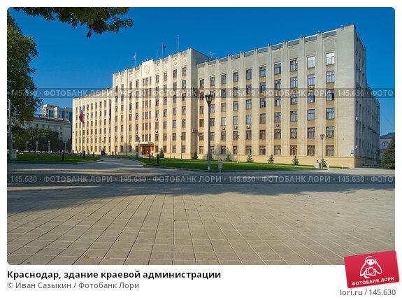 Краснодар, здание краевой администрации, фото № 145630, снято 25 сентября 2003 г. (c) Иван Сазыкин / Фотобанк Лори