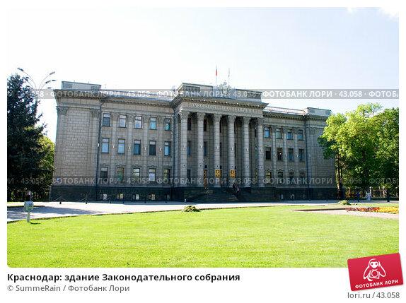Краснодар: здание Законодательного собрания, эксклюзивное фото № 43058, снято 28 апреля 2017 г. (c) SummeRain / Фотобанк Лори