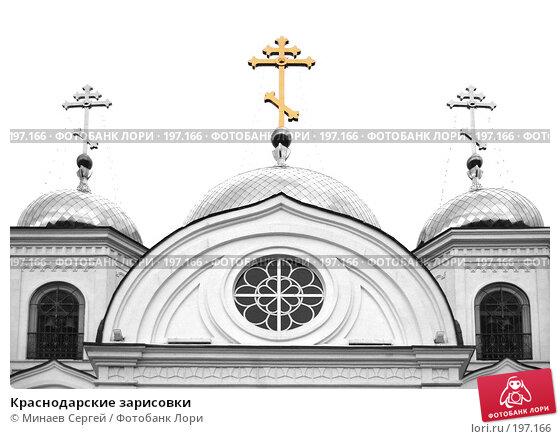 Купить «Краснодарские зарисовки», фото № 197166, снято 6 апреля 2007 г. (c) Минаев Сергей / Фотобанк Лори