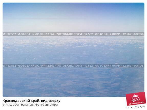Купить «Краснодарский край, вид сверху», фото № 12562, снято 1 сентября 2006 г. (c) Лисовская Наталья / Фотобанк Лори