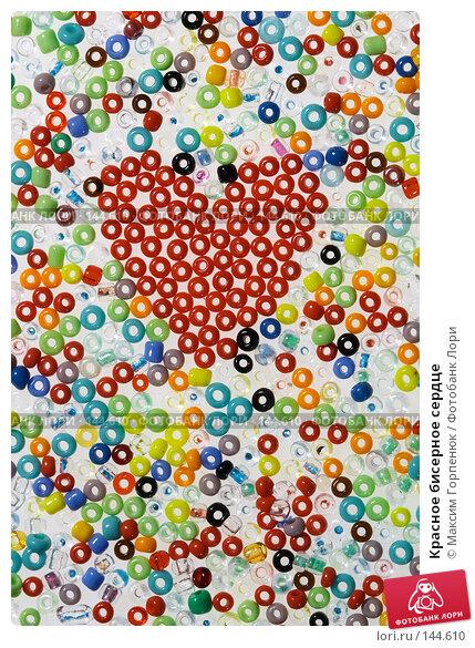 Купить «Красное бисерное сердце», фото № 144610, снято 23 декабря 2006 г. (c) Максим Горпенюк / Фотобанк Лори