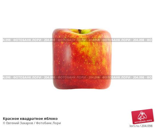 Красное квадратное яблоко, эксклюзивное фото № 204098, снято 20 декабря 2007 г. (c) Евгений Захаров / Фотобанк Лори