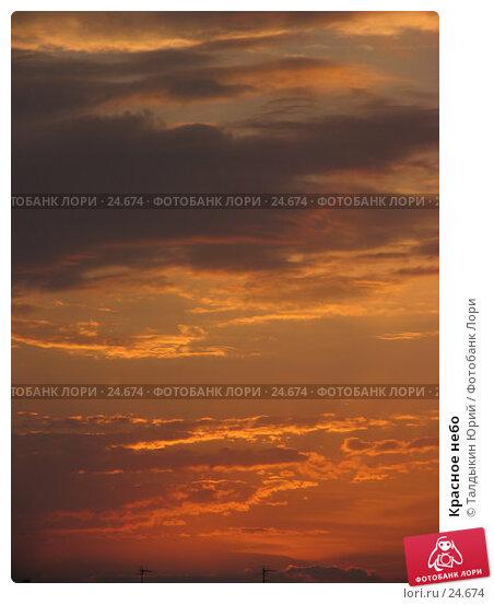 Красное небо, фото № 24674, снято 21 августа 2006 г. (c) Талдыкин Юрий / Фотобанк Лори