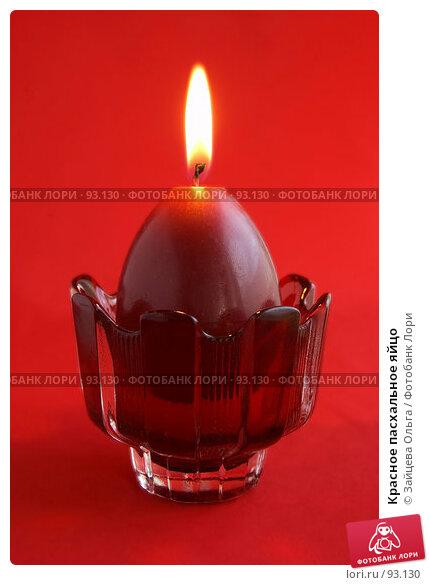 Купить «Красное пасхальное яйцо», фото № 93130, снято 2 октября 2007 г. (c) Зайцева Ольга / Фотобанк Лори