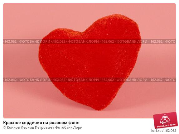 Красное сердечко на розовом фоне, фото № 162062, снято 27 декабря 2007 г. (c) Коннов Леонид Петрович / Фотобанк Лори