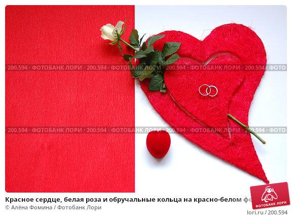 Купить «Красное сердце, белая роза и обручальные кольца на красно-белом фоне», фото № 200594, снято 5 февраля 2008 г. (c) Алёна Фомина / Фотобанк Лори