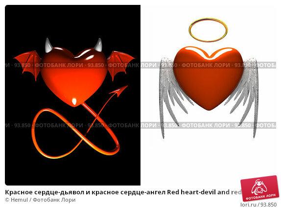 Красное сердце-дьявол и красное сердце-ангел Red heart-devil and red heart-angel with wings isolated, иллюстрация № 93850 (c) Hemul / Фотобанк Лори