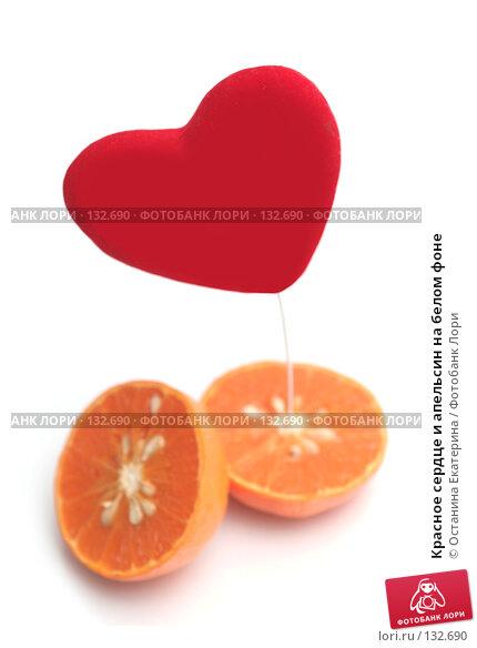 Купить «Красное сердце и апельсин на белом фоне», фото № 132690, снято 20 ноября 2007 г. (c) Останина Екатерина / Фотобанк Лори