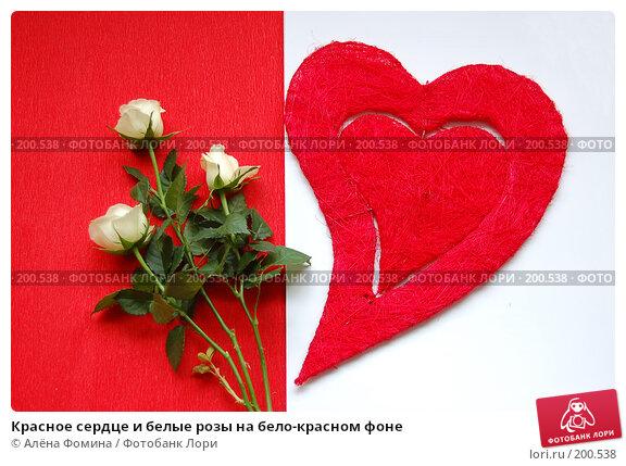 Красное сердце и белые розы на бело-красном фоне, фото № 200538, снято 5 февраля 2008 г. (c) Алёна Фомина / Фотобанк Лори