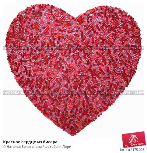 Красное сердце из бисера, фото № 175098, снято 14 сентября 2007 г. (c) Наталья Белотелова / Фотобанк Лори