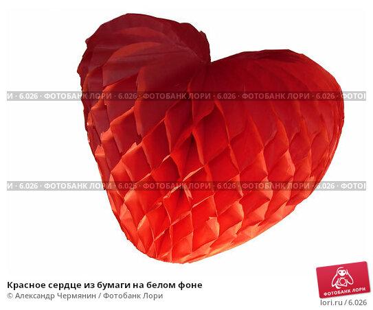 Красное сердце из бумаги на белом фоне, фото № 6026, снято 12 февраля 2006 г. (c) Александр Чермянин / Фотобанк Лори