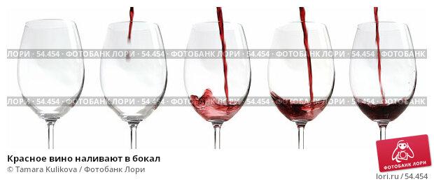 Красное вино наливают в бокал, фото № 54454, снято 29 октября 2016 г. (c) Tamara Kulikova / Фотобанк Лори
