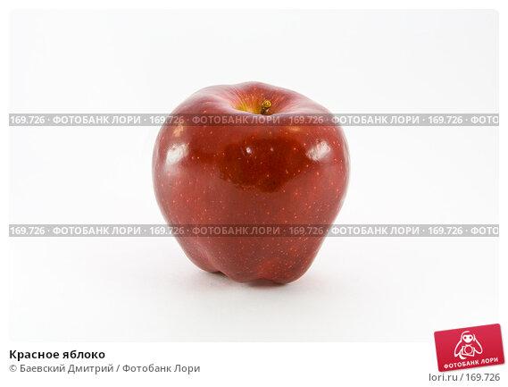 Красное яблоко, фото № 169726, снято 8 января 2008 г. (c) Баевский Дмитрий / Фотобанк Лори