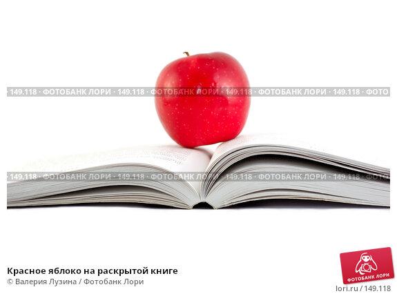 Красное яблокo на раскрытой книге, фото № 149118, снято 9 августа 2007 г. (c) Валерия Потапова / Фотобанк Лори