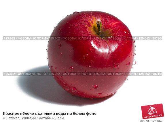 Красное яблоко с каплями воды на белом фоне, фото № 125662, снято 20 октября 2007 г. (c) Петухов Геннадий / Фотобанк Лори