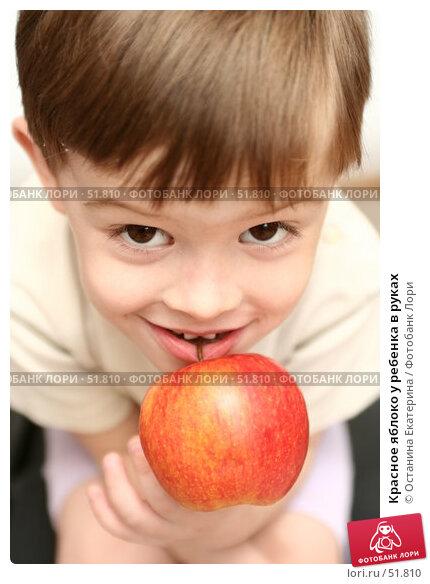 Красное яблоко у ребенка в руках, фото № 51810, снято 17 мая 2007 г. (c) Останина Екатерина / Фотобанк Лори