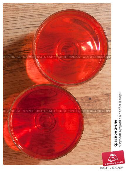 Купить «Красное желе», фото № 809906, снято 25 марта 2009 г. (c) Руслан Кудрин / Фотобанк Лори