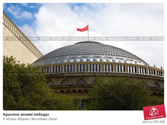 Красное знамя победы, фото № 97378, снято 9 мая 2007 г. (c) Игорь Жоров / Фотобанк Лори