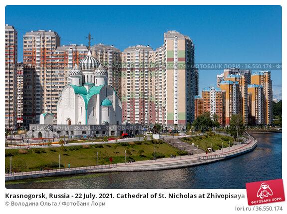 Krasnogorsk, Russia - 22 July. 2021. Cathedral of St. Nicholas at Zhivopisaya embankment (2000 год). Редакционное фото, фотограф Володина Ольга / Фотобанк Лори